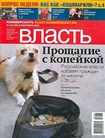 Kommersant. Vlast' omslag