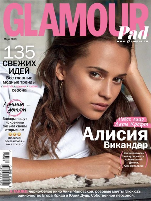 Glamour (Russian edition) omslag
